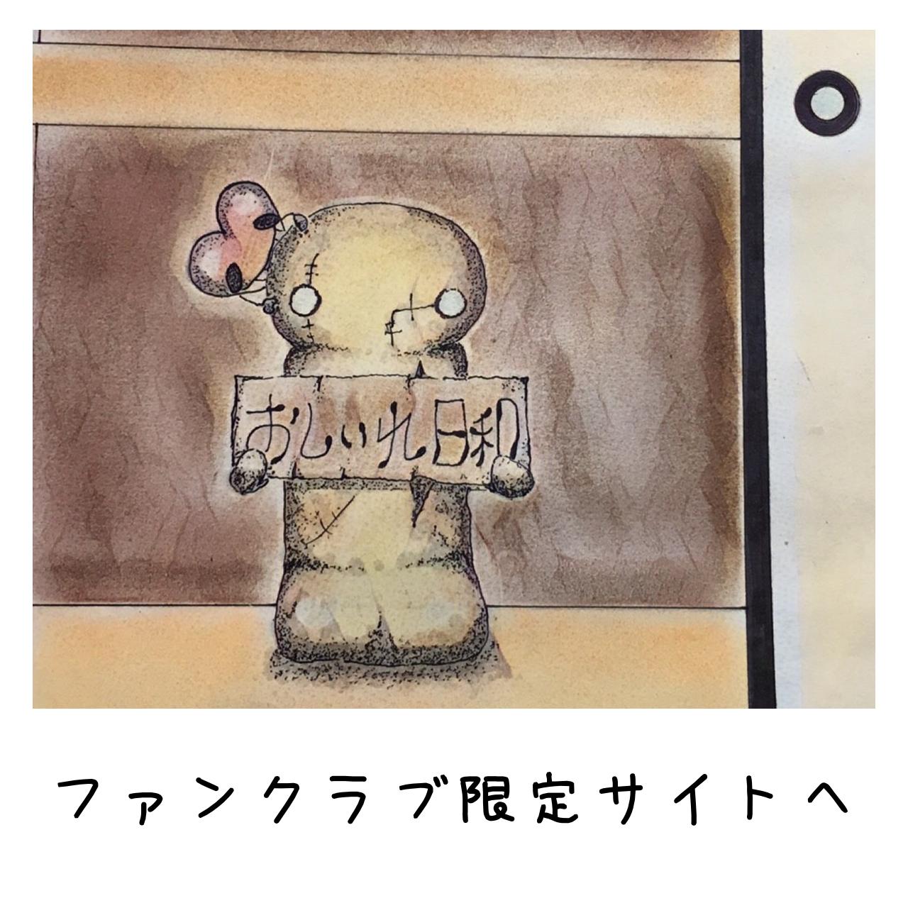 """ファンクラブ限定サイト""""おしいれ"""""""