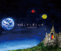cd_太陽と月と僕らの唄