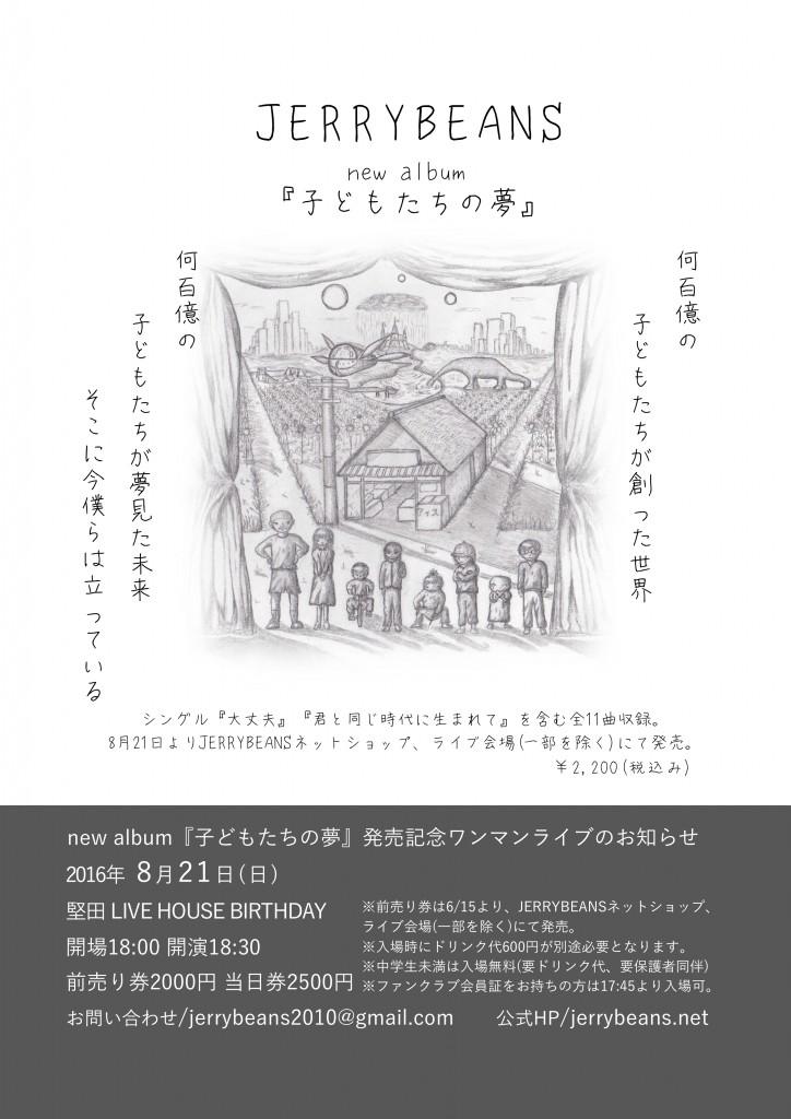 160821_堅田バースデイワンマンチラシ_清書