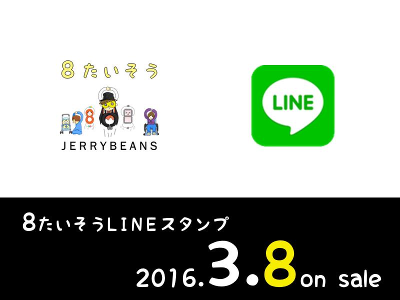 LINEスタンプ販売開始_3