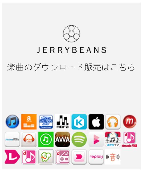JERRYBEANS楽曲のダウンロード販売はこちら
