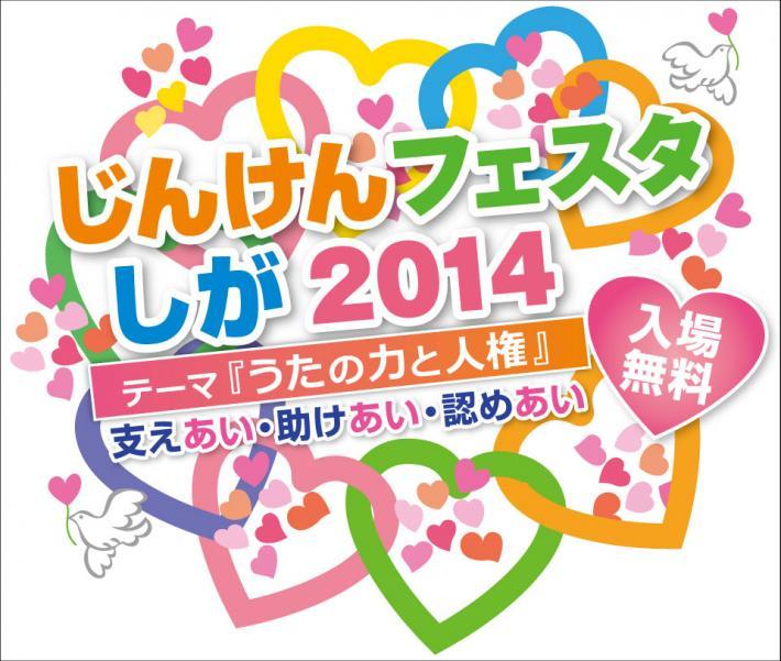 jinkenfestashiga2014dezainn
